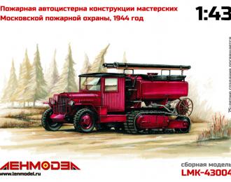 Сборная модель пожарная автоцистерна конструкции мастерских Московской пожарной охраны 1944 г.