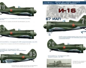 Декаль для И-16 (67 ИАП)