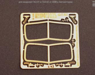 Фототравление Рамка лобового стекла для 51/63 только для SSM и Автоистории