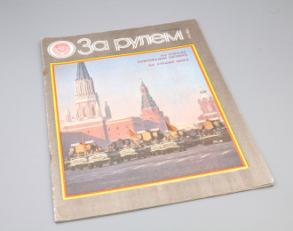 "Журнал ""За рулем"" - 11 1983"