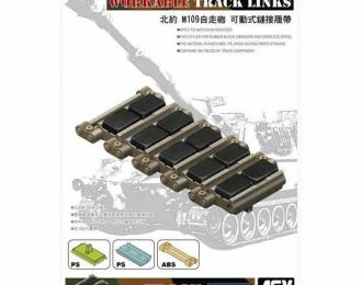 Сборные траки NATO M-109 Diehl workable track links