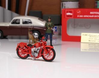 Л-300 Красный октябрь, мотоцикл (красный)
