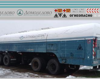 Набор декалей для Топливозаправщик ТЗ-22 (полосы, надписи, логотипы), вариант 11 (200х40)