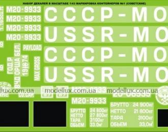 Набор декалей Маркировки контейнеров No.1 (советские), 190х80