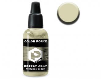 Краска для аэрографии Пустынно-серый (desert gray)