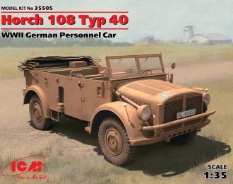Сборная модель Германский армейский автомобиль Horch 108 Typ 40