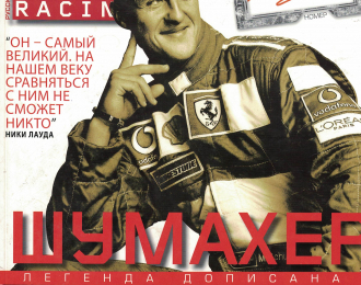 Журнал F1 Racing - Декабрь 2006