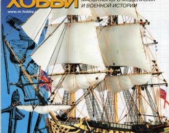 Журнал М-Хобби 5 выпуск 2009 года