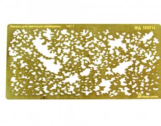Фототравление Лекало для имитации ржавчины, тип 1