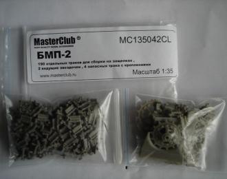 Траки наборные смоляные и ведущие звездочки БМП-2