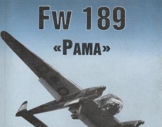 Книга «Самолет-разведчик Фокке-Вульф Fw-189 «Рама»» - Борисов Ю.