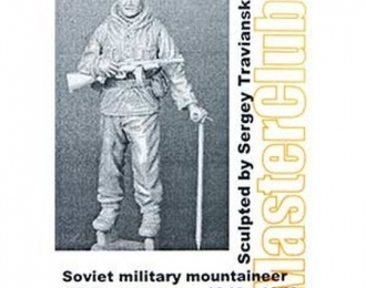 Советский горный стрелок, 42-43 г.г.Кавказ (2)