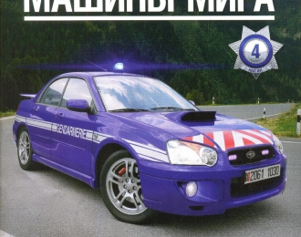 Журнал Полицейские Машины Мира, SUBARU Impreza Полиция Франции
