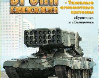 """Журнал """"Броня"""" 3 выпуск 2011 года"""