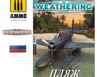 """Журнал """"The Weathering Magazine"""", выпуск 31. Пляж (Русский язык)"""