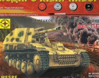 Сборная модель немецкое самоходное орудие Веспе (подарочный набор)