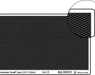 Фототравление Сетка тип 8 (ромб, шаг, 2*1 мм)