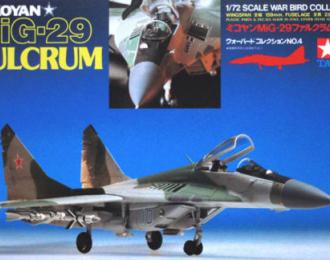 Сборная модель Mig 29 Fulcrum