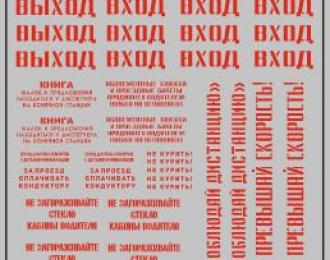 Набор декалей надписи,указатели для общественного транспорта красный