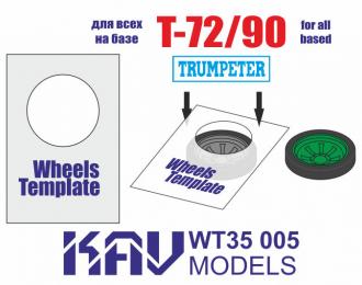 Шаблон для окраски катков Т-72/90 (Trumpeter) 2 шт