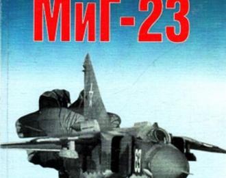 Истребитель МиГ-23. Мороз С.