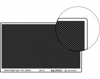 Фототравление Сетка тип 3 (косая, 1,3*1 мм)