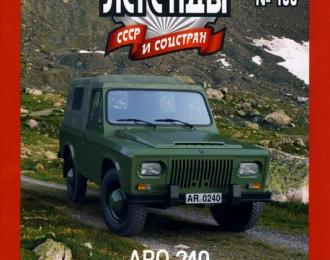 Журнал Автолегенды СССР ARO-240