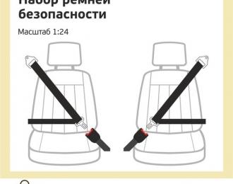 Фототравление Набор ремней безопасности