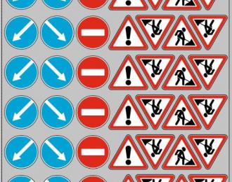 Набор декалей Дорожные знаки (100х140)