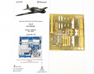 Фототравление Су-2 экстерьер (Звезда)