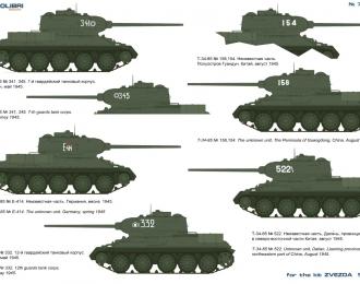 Декаль для Т-34-85 (specially for the model T-34 ZVEZDA_5039)