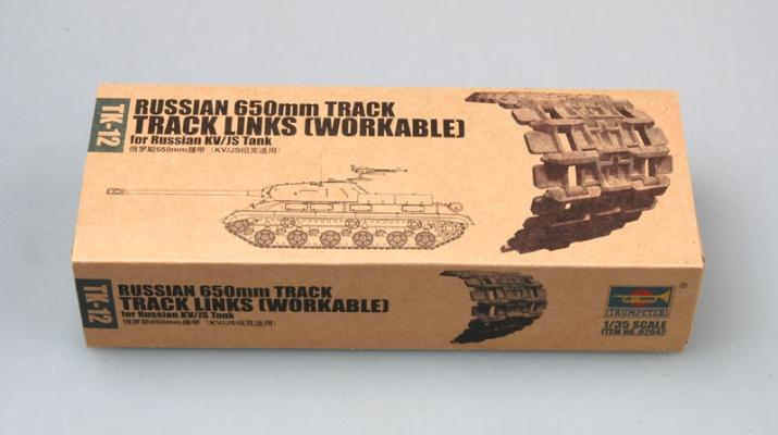Сборная модель Наборные гусеницы (650 мм) для советских танков КВ и ИС (рабочие)