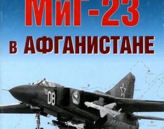 Книга «Истребители МиГ-23 в Афганистане» - Марковский В.