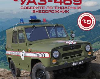 УАЗ-469, выпуск 44