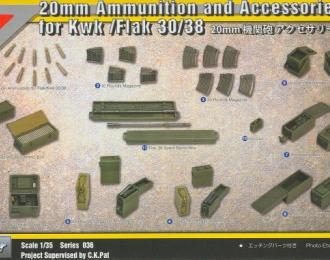 Набор дополнений Аксессуары и снарядные ящики для немецкой ЗУ 2cm Flak 38