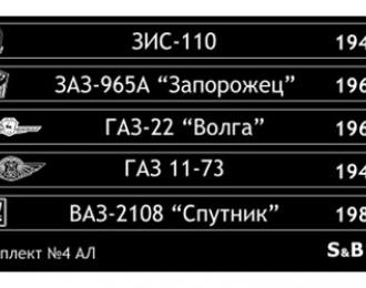 Наклейки для боксов от S and B Автолегенды СССР Комплект #4