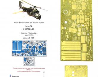 Набор фототравления Ми-24 экстерьер (Trumpeter)