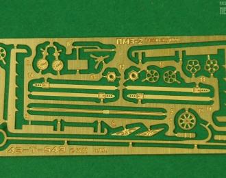 Базовый набор для ПМЗ-2 НАП