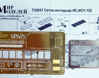 Фототравление Сетки, экстерьер для ИС / ИСУ-152