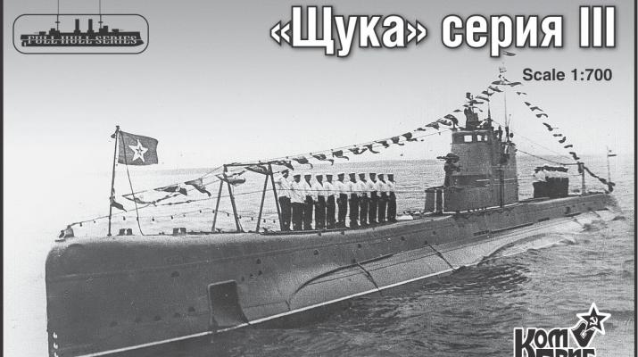 """Сборная модель Советская подводная лодка """"Щука"""" 3 серии (1933г.) (полный корпус)"""