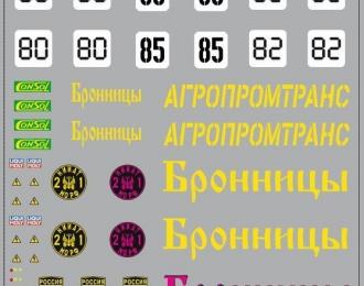 Набор декалей Автокросс (вариант 1) (100х140)