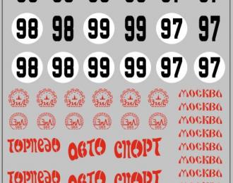Набор декалей Автокросс (вариант 2) (100х140)
