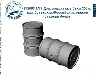 Набор для доработки - Доп. топливные баки 200л. для Советских/Российских танков (сварная бочка)
