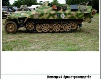 Сборная модель Немецкий БТР Sd.Kfz.251/1 Ausf. D
