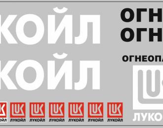 Набор декалей Цистерны Лукойл (вариант 3) (200х70)