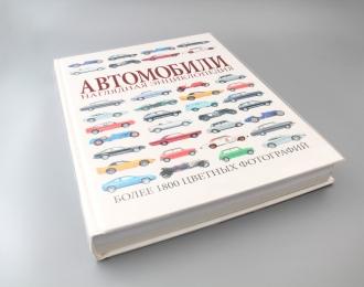 Книга Автомобили. Наглядная энциклопедия