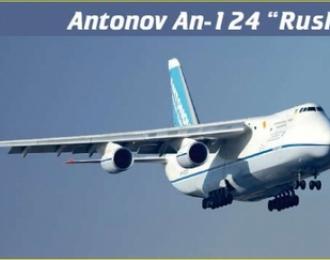 Сборная модель Антонов Ан-124 Руслан
