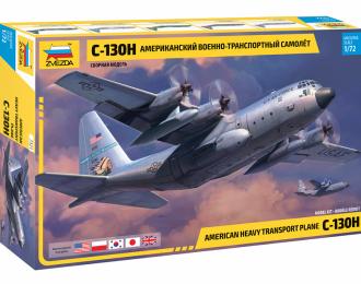 Сборная модель Американский военно-транспортный самолёт С-130H Hercules