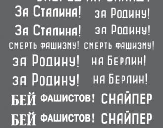 Декаль Лозунги на советских танках. ВОВ. Набор 1.