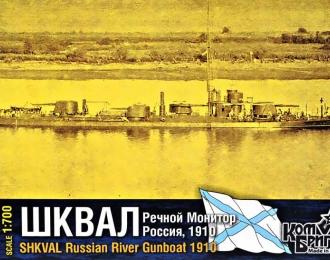 """Сборная модель Российский речной монитор """"Шквал"""" (1910г.)"""